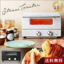 トースター 2枚 スチーム オーブントースター IO-ST001小型 スチームトースター おしゃれ スチーム機能 オーブン トースト トースター2枚 パン HIRO スチームオーブントースター 水蒸気 朝食 パン