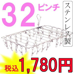 今なら全品送料無料!2日18:00まで!大人気のステンレス製ピンチハンガー32!【期間限定送料無...