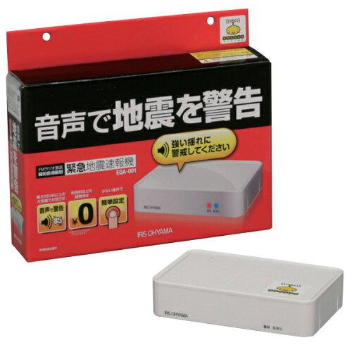 緊急地震速報機 EQA-001〔緊急地震速報器〕≪防災用品≫...