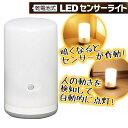 店内全品ポイント10倍!1,000円以上で送料無料♪~5/15 AM9:59まで乾電池式LEDセンサーライト B...