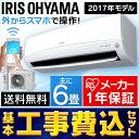 エアコン 6畳 wifiモデル 【設置工事費込み】 IRA-2201W...