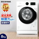 [設置無料]洗濯機 ドラム式 8kg アイリスオーヤマ 洗濯機 8キロ ドラム式