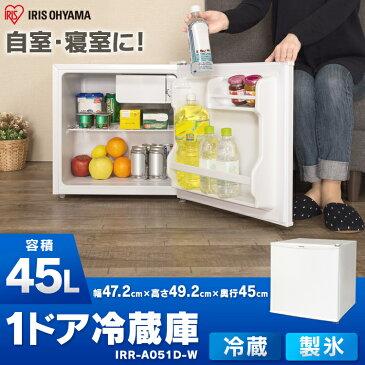 《10%オフクーポン》冷蔵庫 白 IRR-A051D-W送料無料 冷蔵庫 1ドア 小型 1ドア冷蔵庫 コンパクト 保冷 一人暮らし 新生活 人気 おすすめ シンプル おしゃれ 白 アイリスオーヤマ アイリス キッチン ホワイト サイズ 便利 省エネ 冷蔵 製氷【D】 あす楽 iris60th[cpir]