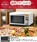 スチームオーブンレンジ MS-2402 アイリスオーヤマ 送料無料【●2】