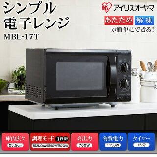 【電子レンジ】単機能レンジターンテーブルMBL-17T5-B50Hz/東日本・6-B60Hz/西日本【SB】【送料無料】