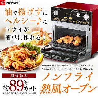 油を使わない!ノンフライ熱風オーブンFVH-D3A-R【送料無料】〔アイリスオーヤマ・トースター・オーブン・調理・料理・ヘルシー・揚げ物・ノンフライヤー・大容量・リクック〕