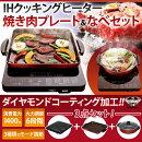 【送料無料】アイリスオーヤマIHクッキングヒーター・焼肉プレート・なべセットブラックIHC-T51S-B