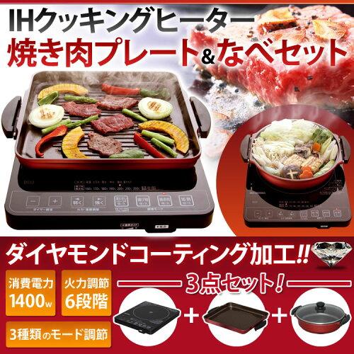 アイリスオーヤマ IHクッキングヒーター・焼肉プレ...