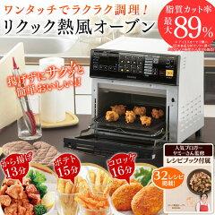 【送料無料】リクック熱風オーブン FVX-M3A-W ホワイト アイリスオーヤマ[ノンフライオ…