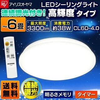 【照明リビング天井】6畳用LEDシーリングライト6畳調光3300lmCL6D-4.0〔〜6畳対応/3300lm/10段階調光(無段階調光)/リモコン/常夜灯〕【アイリスオーヤマ】【送料無料】