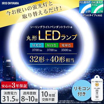【3年保証】丸型LEDランプ 32形+40形 ledライト led蛍光灯 丸型led蛍光灯 丸型 蛍光灯 照明器具 昼光色 昼白色 電球色 リモコン リモコン付き 調光 シーリングライト ペンダントライト シーリング アイリスオーヤマ 新生活 ランプ ライト LED照明 led LEDライト
