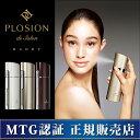PLOSION 炭酸ミストハンディセット PL-HS1920...