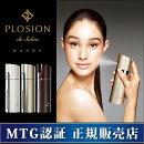 PLOSION炭酸ミストハンディセットPL-HS1920B-W送料無料化粧水スキンケア美容携帯MTGパールホワイト・シャンパンゴールド・アーバンパープル【D】【B】