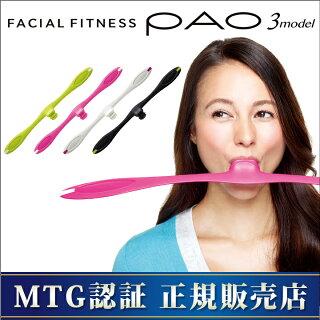 エクササイズトレーニングフェイスケアフェイスフェイシャルフィットネスパオスリーモデルMTG
