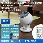 サーキュレーター アイリスオーヤマ コンパクトサーキュレーター シリーズ エアコン おしゃれ