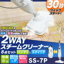 【送料無料】【WEB限定】アイリスオーヤマ2WAYスチームクリーナーPSS-7ホワイト