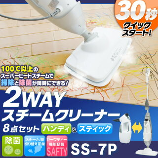【送料無料】アイリスオーヤマ(WEB限定)2WAYスチームクリーナーSS-7Pホワイト【掃除清掃ハンディ】