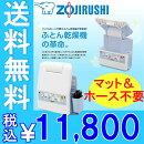 台数限定【ZOJIRUSHI/象印】ふとん乾燥機スマートドライRF-AA20-AA〔布団乾燥機〕【D】【10P06may13】【0628in_ba】