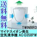 【送料無料】ツインバード〔TWINBIRD〕マイナスイオン発生空気清浄機AC-D358PWPWH【TC】
