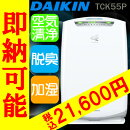 【送料無料】ダイキン〔DAIKIN〕加湿空気清浄機TCK55PWホワイト・Tディープブラウン【2013】【D】