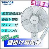 【扇風機 壁掛け リモコン】リモコン式壁掛け扇風機 30cm ホワイト ブラック【せんぷうき サーキュレーター おしゃれ】【送料無料】KI-W279R KI-W301RK