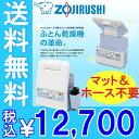 【訳あり特価(外箱つぶれ)】〔ZOJIRUSHI/象印〕ふとん乾燥機 スマートドライ RF-A…