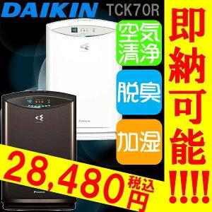 【空気清浄機 ダイキン 花粉対策】加湿空気清浄機 TCK70R-W・TCK70R-T [空気清…