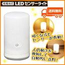 乾電池式LEDセンサーライトBSL-10Lホワイト【アイリスオーヤマ】