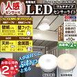 【同色2個セット】乾電池式 屋内センサーライト マルチタイプ 昼白色相当・電球色相当 BSL40MN-W -U -M・BSL40ML-W -U -M アイリスオーヤマ 【送料無料】【●2】