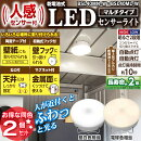 【同色2個セット】乾電池式屋内センサーライトマルチタイプ昼白色相当・電球色相当BSL40MN-W-U-M・BSL40ML-W-U-Mアイリスオーヤマ【送料無料】