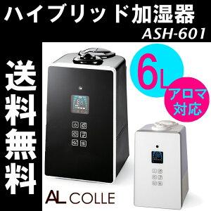 【加湿器 ハイブリッド】AL COLLE(アルコレ) ハイブリッド加湿器 リモコン付き ASH…