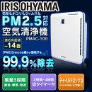 【送料無料】アイリスオーヤマ空気清浄機PMAC-100