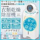 【送料無料】アイリスオーヤマ衣類乾燥除湿機DCC−6513