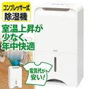 【送料無料】アイリスオーヤマ除湿機コンプレッサー式EJC-65N