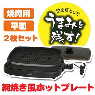 【送料無料】網焼き風ホットプレート(2枚)EHP-4330W[アイリスオーヤマ]【焼肉プレート/たこ焼き器/平面プレート/たこ焼きプレート/たこ焼器】