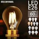 LEDフィラメント電球 E26 60W 非調光 昼白色・電球色(810lm)クリア・乳白 LDA7N-G-FC・LDA7L-G-FC・LD...
