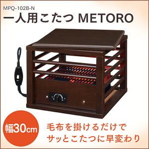 ميترو مترو كوتاتسو لشخص واحد MPQ-102B-N سخان كورش صنع في اليابان سخان مكتب تدفئة قدم كوتاتسو سخان جهاز تدفئة لشخص واحد يعيش بمفرده لشخص واحد صغير الحجم MPQ102BN شحن مجاني [D]