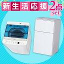2017新生活家電セット 2ドア冷蔵庫・洗濯機 2点セット 送料無料 ...