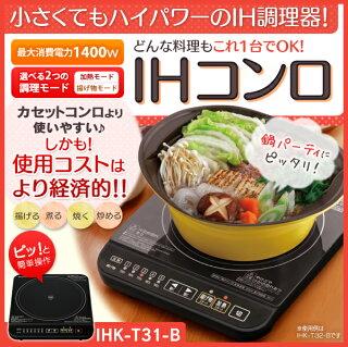 【送料無料】アイリスオーヤマIHコンロ1400WIHK-T31-Bブラック【調理料理送料無料人気】