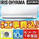 エアコン 10畳 wifiモデル 【設置工事費込み】IRA-2801W...