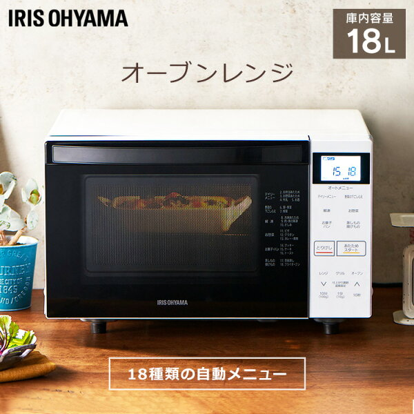 1,000円OFFクーポン対象  オーブンレンジフラットアイリスオーヤマ電子レンジ18Lヘルツフリー自動メニューグリルトースタ
