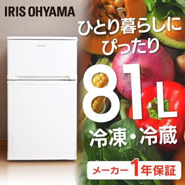 《10%オフクーポン》冷蔵庫 新生活 2ドア冷凍冷蔵庫 AF81-W-P アイリスオーヤマ送料無料 冷蔵庫 一人暮らし 81L 冷凍庫 2ドア 小型 コンパクト 右開き 冷蔵 単身赴任 シンプル 人気 おすすめ ホワイト 白 ノンフロン 上置き 耐熱天板 アイリス あす楽 iris60th[cpir]