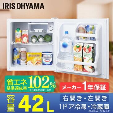 《10%オフクーポン》冷蔵庫 小型 新生活 ノンフロン冷蔵庫 1ドア 42L ホワイト AF42-WP 送料無料 冷蔵庫 一人暮らし 人気 おすすめ シンプル おしゃれ 省エネ 1人暮らし 家電 冷蔵 コンパクト キッチン リビング アイリスオーヤマ アイリス 白 iris60th[cpir]