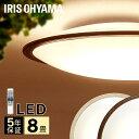 シーリングライト おしゃれ 8畳 LED照明 電気 LED 照明 LEDシーリングライト アイリスオーヤマ アイリス...