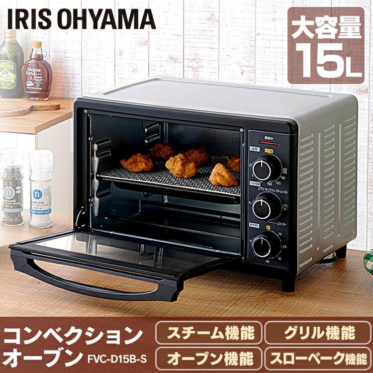 アイリスオーヤマ『コンベクションオーブン(FVC-D15B)』