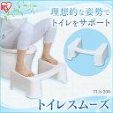 トイレスムーズ ホワイト TLS-200 アイリスオーヤマ踏み台 トイレ 和式トイレ サポート 便秘