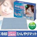 【在庫限り】冷却2WAY ひんやりマット JP-2■2