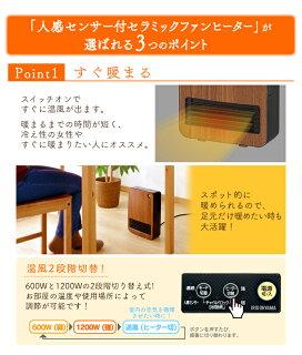送料無料人感センサー付きセラミックファンヒーター1200W木目ブラウンJCH-125TM-Tアイリスオーヤマ