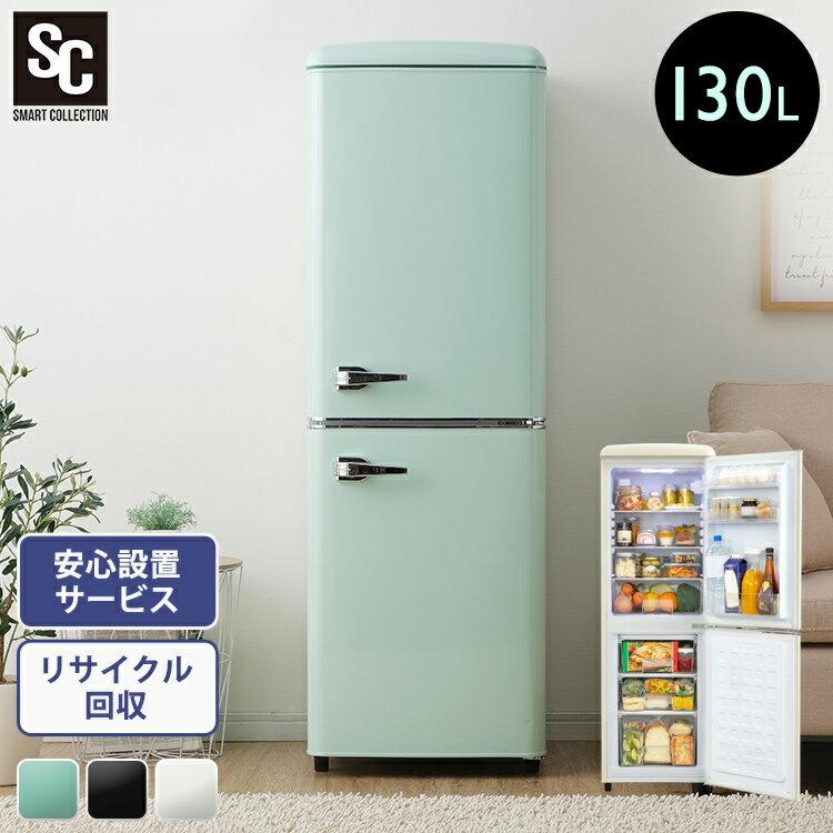 冷蔵庫 ひとり暮らし 130L 冷凍冷蔵庫 おしゃれ かわいい レトロ調 2ドア コンパクト 冷凍庫 キッチン家電 新生活 一人暮らし 1人暮らし パステルカラー ブラック オフホワイト ライトグリーン PRR-142D 送料無料【D】■2