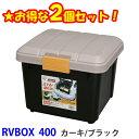 ☆2個セット☆RVBOX エコロ...